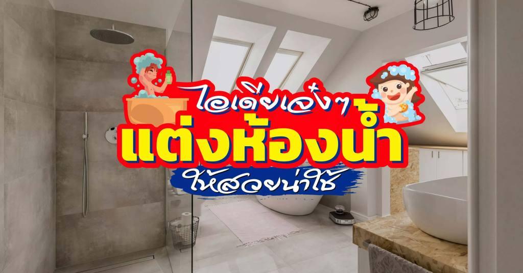 ไอเดียเจ๋งๆ แต่งห้องน้ำให้สวยน่าใช้