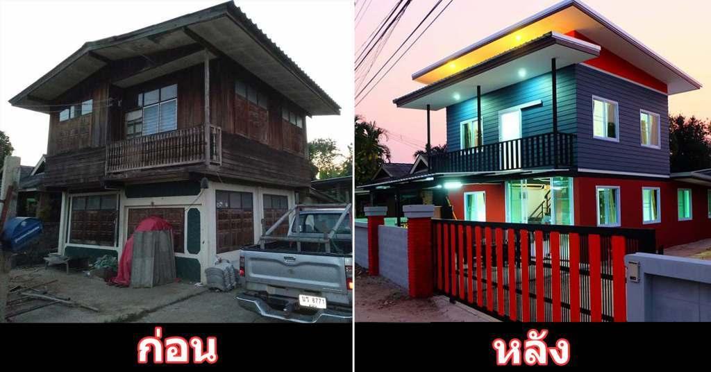 แปลงร่างบ้านครึ่งไม้ครึ่งปูนเก่าให้เป็นบ้านสองชั้นสวยๆ สีสันสดใส