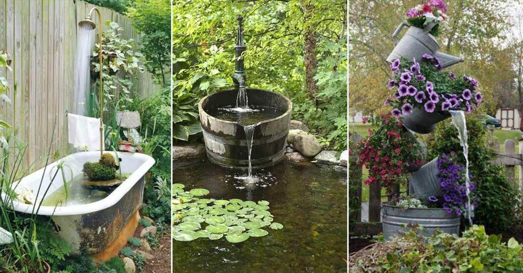 ไอเดียการนำของใช้มาดัดแปลงเป็นน้ำพุในสวนหลังบ้าน