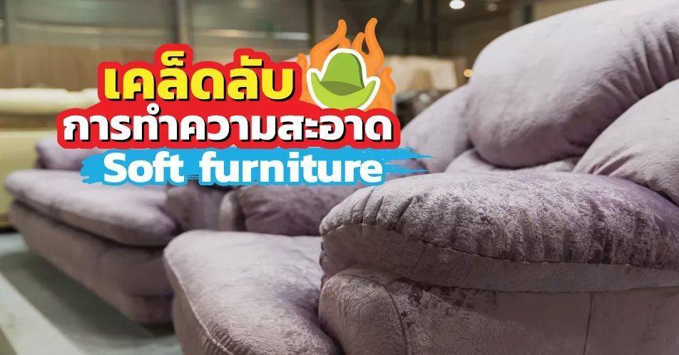 เคล็ดลับการทำความสะอาด soft furniture