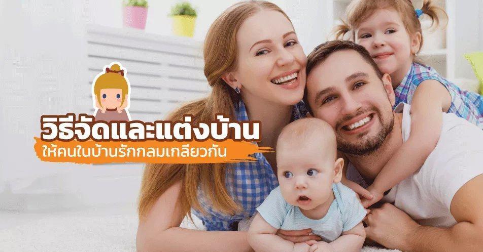 วิธีจัดและแต่งบ้านให้คนในบ้านรักกลมเกลียวกันตามหลักฮวงจุ้ย