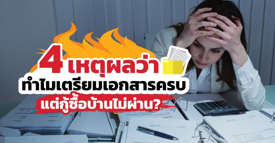 4 เหตุผลว่าทำไมเตรียมเอกสารครบถ้วนแล้วแต่กู้ซื้อบ้านไม่ผ่าน?