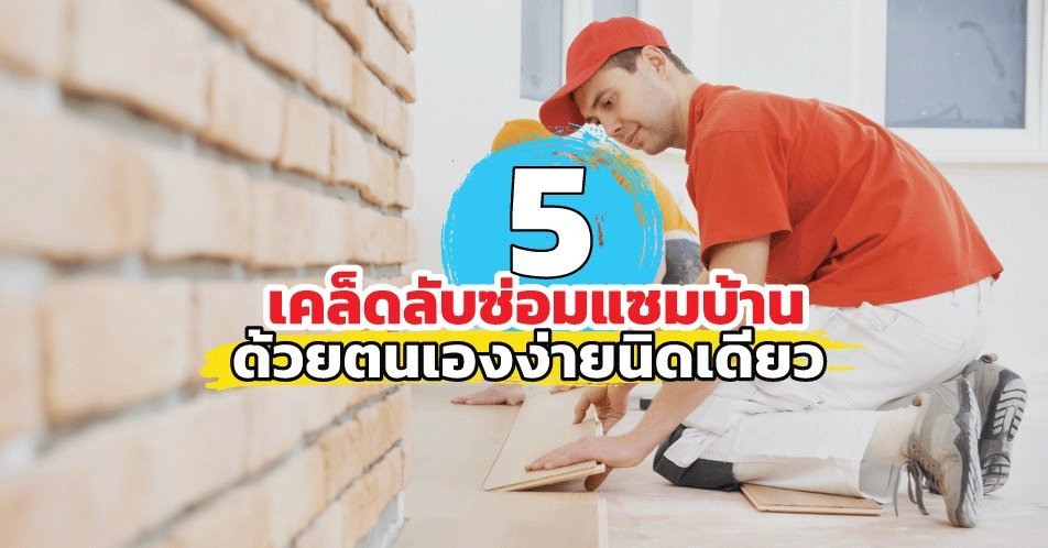5 เคล็ดลับซ่อมแซมบ้านด้วยตนเองง่ายนิดเดียว