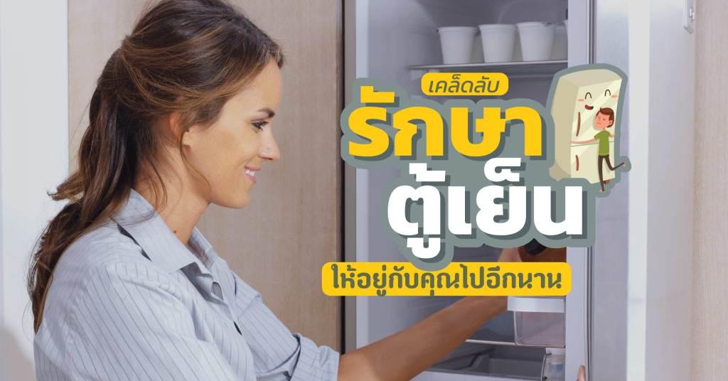 ตู้เย็น ! 14 เคล็ดลับเพื่อการดูแลรักษาตู้เย็นให้อยู่กับคุณไปอีกนาน..