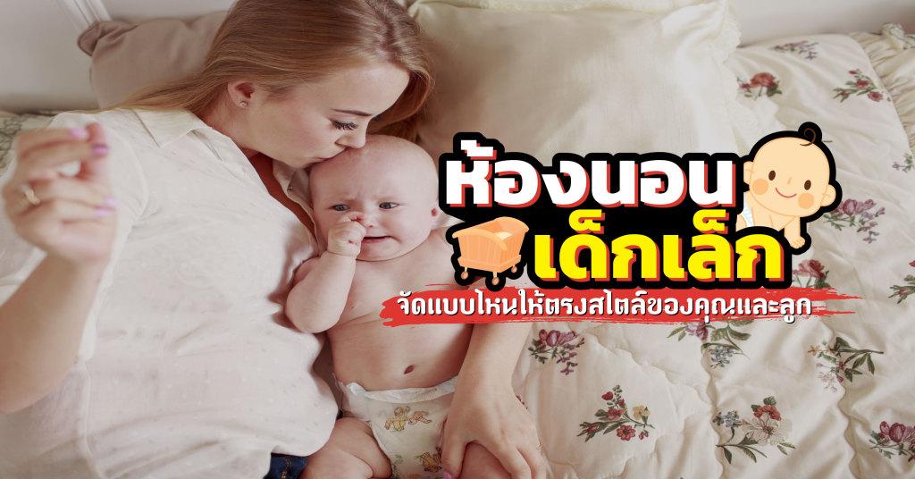 จัดห้องนอนเด็กเล็กแบบไหน ให้ตรงสไตล์ของคุณและลูก