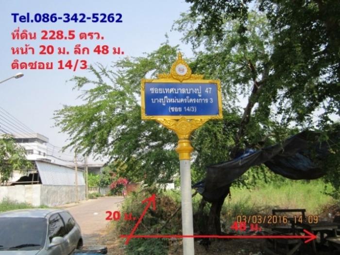 0379-1 ที่ดินให้เช่า 228.5 ตรว. ในซ.เทศบาลบางปู 47 (เข้าซอย16 หรือ ซอย14) สมุทรปราการ