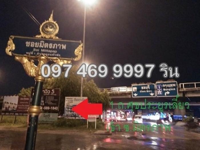ที่ดินแปลงสวย แบ่งขาย ต.สำนักบก อ.เมืองชลบุรี จ.ชลบุรี ติดถนนมิตรภาพ ? บ้านบึง ใกล้ถนนมอเตอร์เวย์(กรุงเทพ-ชลบุรี) ริน 097 469 9997