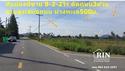 ขายที่ดินปากน้ำปราณ ใกล้ทะเล 500 เมตร ติดถนน 3 ด้าน  061-619- 2592 เมย์