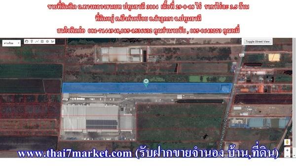 ขายที่ดินติด ถ.ทางหลวงชนบท ปทุมธานี3004 เนื้อที่ 29-0-18 ไร่  ราคาไร่ละ 3.5 ล้าน