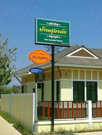 ขายโฮมสเตร์บ้านสุมาลัย บ้านเพ ระยอง บริหารงานต่อได้เลย ทำเลเยี่ยม ด่วน..!(มีลูกค้าต่างชาติและคนไทย)