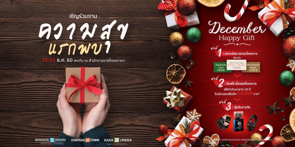 โปรแรงๆส่งท้ายปี December Happy Gift กับโครงการ CHATEAU IN TOWN PINKLAO