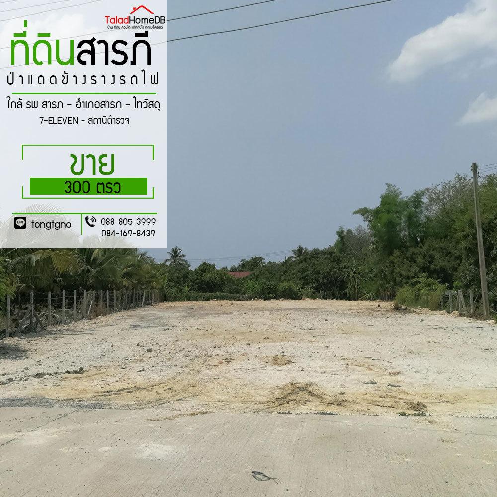 ขายด่วน ที่ดิน สารภี  ถูกมาก 300 ตรว ป่าแดดห่างตัวเมืองเชียงใหม่ 12 กิโล