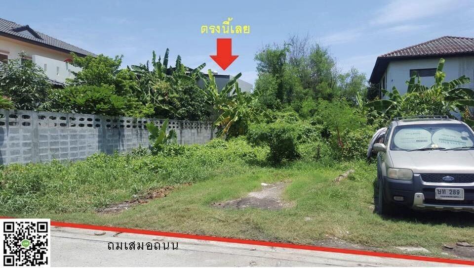 ขายที่ดินเปล่า  มิตรประชา 19 ขนาด 50 ตรว. นนทบุรี ปากเกร็ด เหมาะสร้างบ้าน