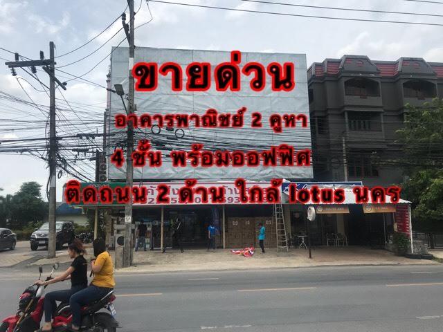 ขายด่วนอาคารพาณิชย์ 2 คู หา ติดถนน 2 ด้าน ถนนพัฒนาการคูขวาง ใกล้โรงแรมทวินโลตัส นครศรีธรรมราช