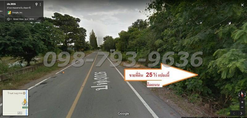 ขายที่ดิน 25 ไร่ รังสิต-นครนายกคลอง 13 (ฝั่งหนองเสือ) ติดถนนทางหลวง 3026 เข้าทางวัดพิชิตปิตยาราม ถูกสุดในย่านนี้