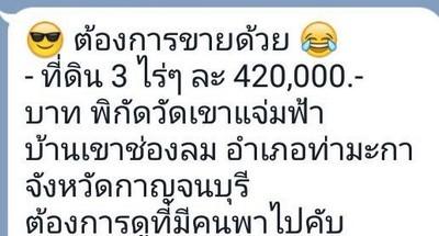 ต้องการขายที่ดิน 3ไร่ ไร่ละ 420000 บาท พิกัดวัดเขาแจ่มฟ้า บ้านเขาช่องลม อำเภอท่ามะกา จังหวัดกาญจนบุรี
