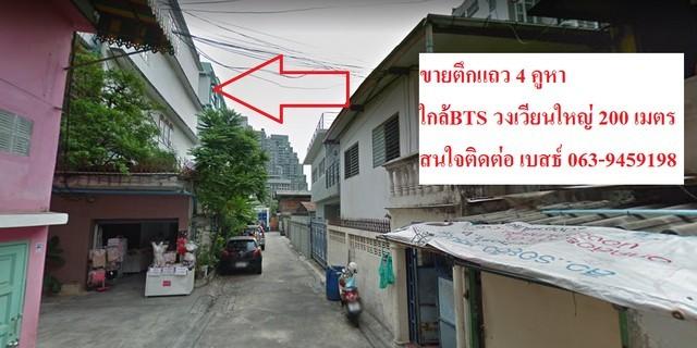 ขายตึกแถว 4 คูหาพร้อมที่ดิน  60.5 ตารางวา ใกล้ BTS ซอยกรุงธนบุรี 4 แยก 4
