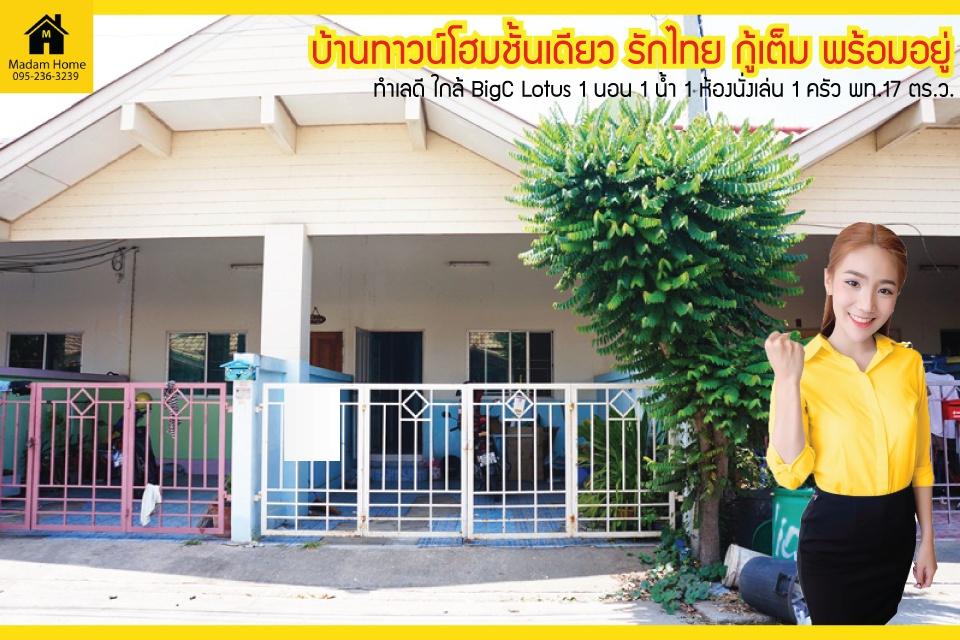 มาดามโฮม ขายบ้านอยุธยา ทาวน์เฮาส์อยุธยา หมู่บ้านรักไทย บ้านหลังโลตัส  อยุธยา บ้านมือสองอยุธยา ทำเลดี เดินทางสะดวก