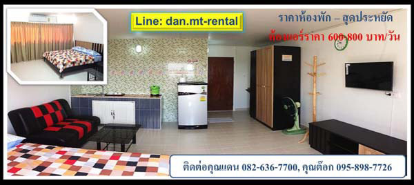 ห้องพักรายวัน คอนโดเมืองทองธานี อาคารT9 ใกล้อิมแพคอารีน่า เมืองทองธานี ราคาถูก