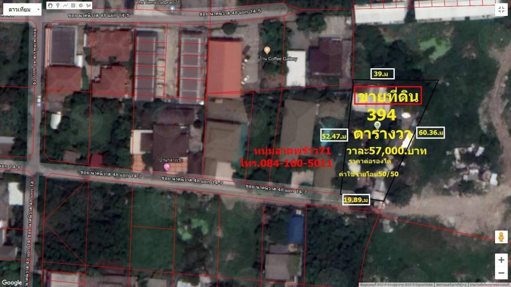 ขายที่ดิน 394 ตรว. ซอยนาคนิวาส 48 แยก 14-7 ลาดพร้าว กรุงเทพฯ