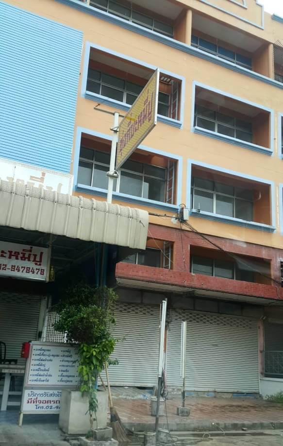 ขายอาคารพานิชย์ 2 คูหา ( ตีทะลุถึงกัน ) 4 ชั้นครึ่ง และมีดาดฟ้า ติดถนนนวมินทร์
