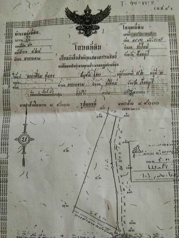 ขายสวนทุเรียน 10 ไร่ ใกล้แยกหนองแหวน จันทบุรี