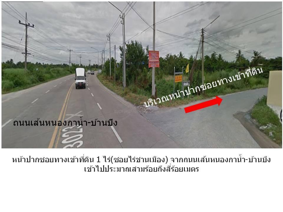 ให้เช่าที่ดิน 1 ไร่ ซอยไร่ชานเมือง อ.บ้านบึง จ.ชลบุรี รูปที่ 7