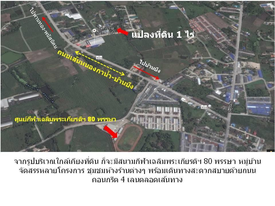ให้เช่าที่ดิน 1 ไร่ ซอยไร่ชานเมือง อ.บ้านบึง จ.ชลบุรี รูปที่ 10