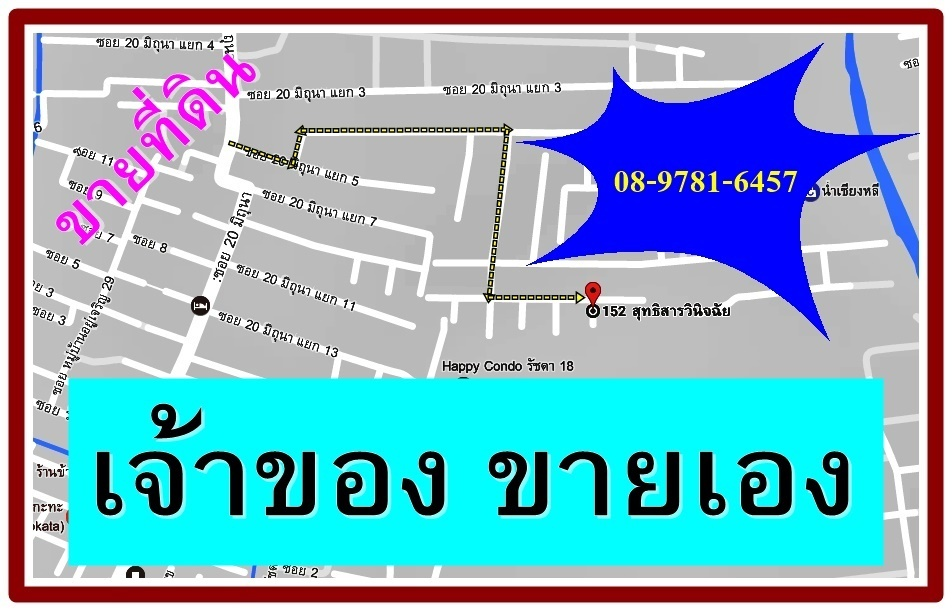 ขายที่ดิน █★ เจ้าของ ขายเอง ★█ รัชดา-สุทธิสาร ใกล้ MRTสุทธิสาร ( 52 ตารางวา )