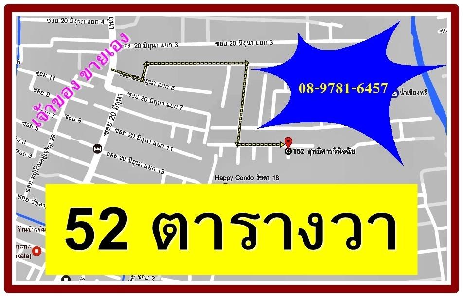 ขาย █ ♥ ที่ดิน 52 ตารางวา ♥ █ รัชดา-สุทธิสาร ใกล้ MRTสุทธิสาร ( เจ้าของ ขายเอง )