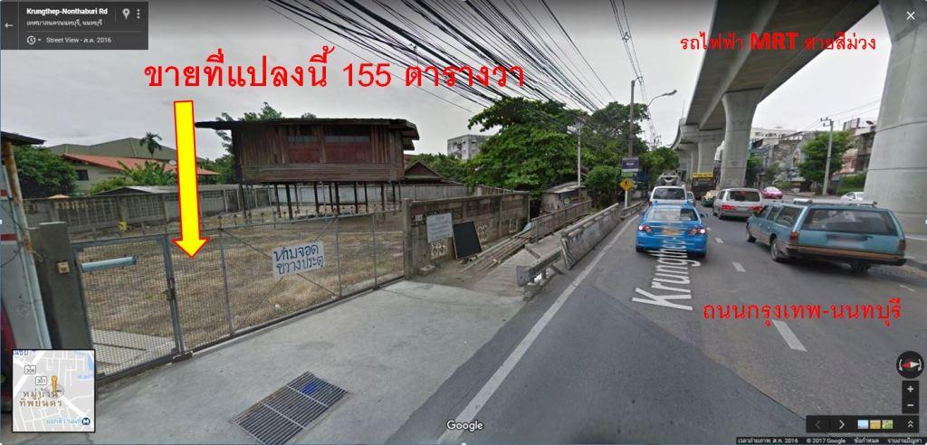 ขายที่สวยติดรถไฟฟ้า MRT สายสีม่วง 155  ตร.ว.  ติดถนนใหญ่กรุงเทพ-นนทบุรี