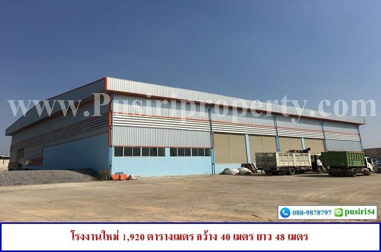 ครบเครื่องคุ้มค่า ขายโรงงานใหม่ เกือบ 6 ไร่ โรงงานใหญ่ 40*48 เมตร พื้นรับ 5 ตัน/ตร.ม. แถมใบ รง.4 (105) และ 53 พลาสติก และระบบอื่นๆ ใกล้ตลาดบ่อวิน - ขา