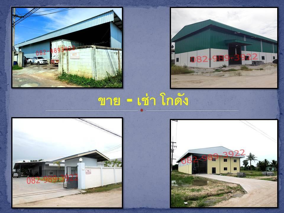 โกดัง -โรงงานให้เช่า ทำเลดี ชลบุรี