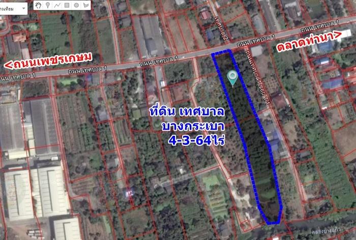 ที่ดิน ถนนเทศบาล บางกระเบา 4-3-64ไร่ ใกล้ถนนเพชรเกษม ตลาดท่านา