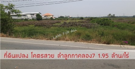 ขาย ที่ดิน 58 ไร่ ลำลูกกาคลอง 7 ที่ดินติดถนนใหญ่ เทพารักษ์