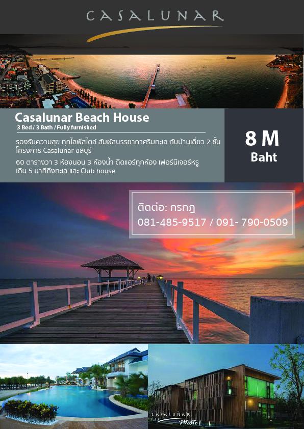 ที่ดิน คาซ่าลูน่า บ้านเดี่ยว ตากอากาศ 2ชั้น ติดทะเลบางแสน  Casalunar beach house