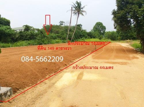 ขายที่ดินศรีราชา 149ตรว. ตำบลบึง ใกล้ถนนชลบุรี-พัทยา(7)เพียง 1กม.